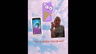 Что в моём телефоне?
