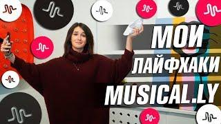 ЛАЙФХАКИ ДЛЯ MUSICAL.LY || Vasilisa Davankova