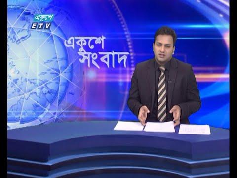 02 PM News || দুপুর ০২টার সংবাদ || 31 July 2021 | ETV News