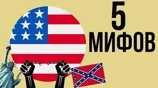 5 МИФОВ О США | История всего