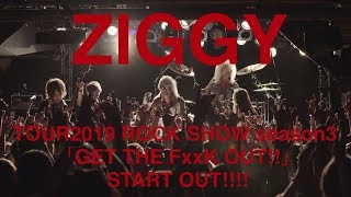 ZIGGY TOUR2019 「GET THE FxxK OUT!!」@新横浜NEW SIDE BEACH!! ダイジェスト