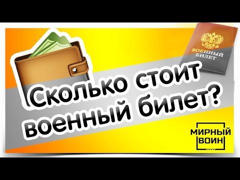 🔴 Сколько стоит военный билет? Цена на военный билет / купить военный билет