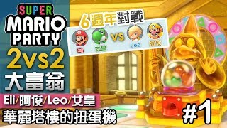 【6週年對戰】2vs2 華麗塔樓的扭蛋機#1 擲骰子大富翁(15回合)《Super Mario Party》Eli+女皇 vs Leo+阿俊 | Switch 超級瑪利歐派對