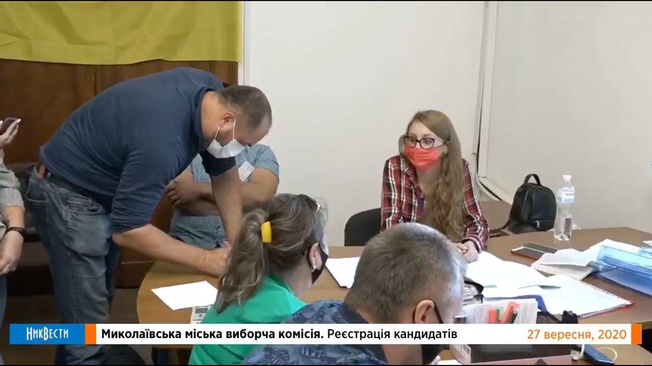 Заседание Николаевского горизбиркома