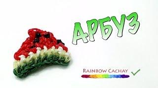 Арбуз. Плетение из резинок. Loom bands. Rainbow cachay.
