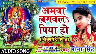 अमवा लगईल पिया हो - Mona Singh Bhakti Song 2019  || New Bhojpuri Devi  Geet 2019