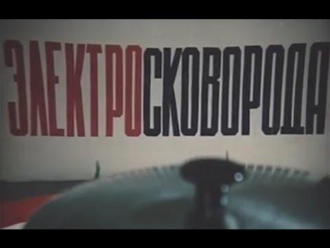 Советская Электрическая сковорода