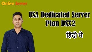 USA Dedicated Server Hosting Plan DSX2 - Onlive Server