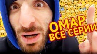 Как Омар в Москве зиму пережил // Омар в большом городе