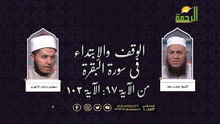 الوقف والإبتداء فى سورة البقرة من الآية 97 الى الآية 103 مع الشيخ حمدى سعد ودكتور إسلام الأزهرى
