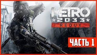METRO 2033 ПРОХОЖДЕНИЕ в ПЕРВЫЙ РАЗ! #1 - Начало!