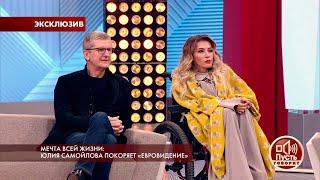 Мечта всей жизни: Юлия Самойлова покоряет «Евровидение».  Драматичные моменты выпуска от 27