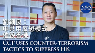Simon Lau (4): CCP uses Xinjiang counter-terrorism tactics to suppress HK, planned five years ago