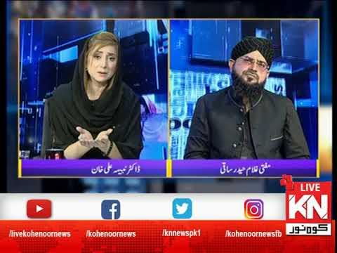 Kohenoor@9 With Dr Nabiha Ali Khan 18 August 2021 | Kohenoor News Pakistan