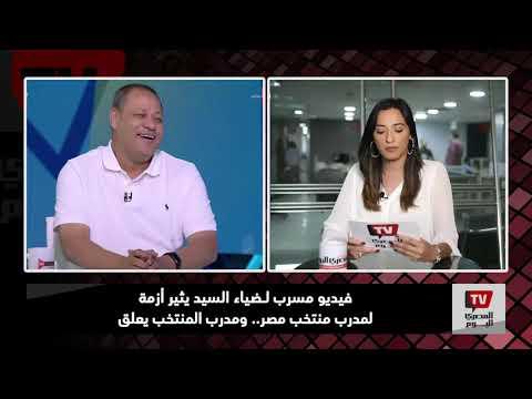فيديو مسرب لـ ضياء السيد عن الزمالك يثير أزمة لمدرب منتخب مصر