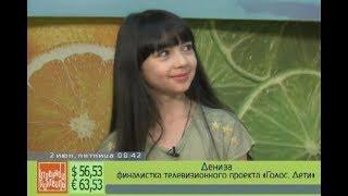 """Дениза Хекилаева – Интервью в """"Утренний коктейль"""""""