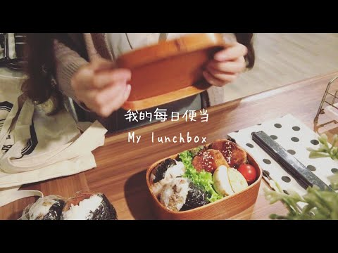 【ENG】上班族的便当+小吃播,不粘手的饭团做法 make lunch in the morning, croquette & rice ball 香菇鸡丁饭团与茶叶蛋便当 Vol.27