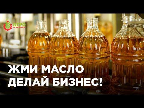 Бизнес на отжиме масла. Какие есть особенности и тонкости.