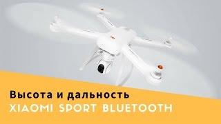 Высота и дальность полета, поворот на 360 градусов, зависание. Xiaomi Mi Drone 1080p