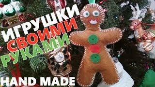 Украшаем ёлку. Игрушки ручной работы из фетра. Hand made Crhistmas tree toys.