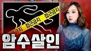 Gambar cover [토미] 영화 암수살인 실화 이야기