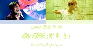 Luhan (鹿晗) ft. AR – On Fire (零界点) [Chinese/Pinyin/English Lyrics]