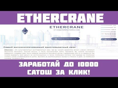 Ethercrane - Жирный мультивалютный кран + сёрфинг! От 500 сатош в час!