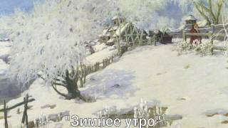 Winter Morning, Pushkin - Зимнее утро, Пушкин (Video Course 1)