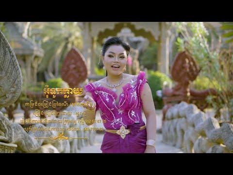 អុំទូកក្លាយ - Orm Tuk khlay - Cover by : អូ រស្មី