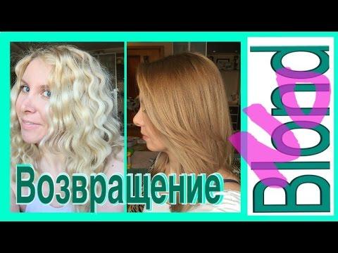 Как вернуть НАТУРАЛЬНЫЙ цвет волос. Как красить обесцвеченные волосы. Виды красок. Силиконы. [10]