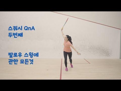 [Squash Q&A] 스윙의 마무리