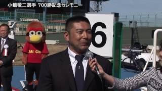 小嶋敬二選手700勝記念イベント