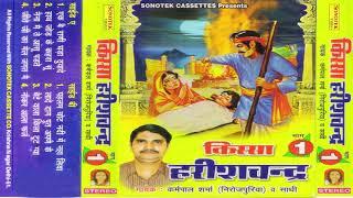 किस्सा हरिश्चंद  भाग -1  Karampal Sharma   Kissa Harishchand Vol 1   Latest Haryanvi Ragni