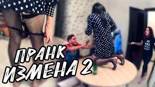ИЗМЕНА | МЕСТЬ ДЕВУШКЕ - ПРАНК