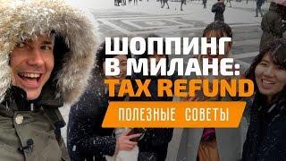 Шоппинг в Милане: возврат налогов Tax Free в Италии. Аутлет Serravalle
