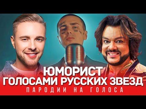 ЮМОРИСТ Голосами РУССКИХ ЗВЕЗД   FACE видео