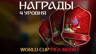НАГРАДЫ 4 УРОВНЯ FIFA MOBILE WORLD CUP (Испания, Швеция, Португалия, Англия)