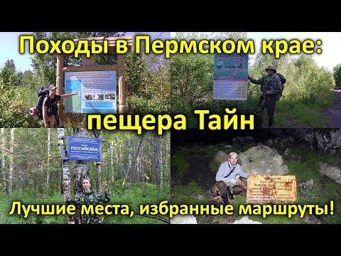 Походы в Пермском крае: пещера Тайн. Серия 2