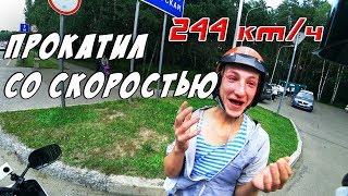 Прокатил на Мотоцикле - 244 км/ч! Пацан в ШОКЕ!
