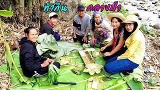 ค้นหาวิถีชนเผ่า EP.17 เข้าป่าทำอาหารจากวัตถุดิบธรรมชาติรังสรรค์เมนูอาหารแสนอร่อยจากชาวลาหู่