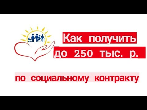 Как получить от государства до 250 тыс. руб. по социальному контракту. Соцконтракт