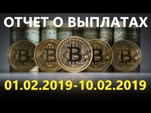 Отчет по выплатам с Airdrop 01.02.2019-10.02.2019