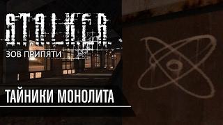 Все тайники «монолита» в S.T.A.L.K.E.R. Зов Припяти