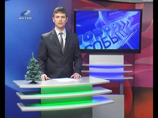 """""""Местное время"""" за 24.12.2013"""