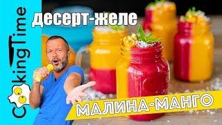 ДЕСЕРТ МАЛИНА-МАНГО 🍧 желе на агар-агаре 😋 вкусный и простой веганский пп рецепт ☀️ ЛЕТНЕЕ МЕНЮ