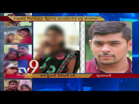 Constable illegal affair with married woman