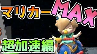 【マリオカート8MAX】落下も被弾も怖くない超加速カスタムwwwww【ゆっくり実況プレイ】