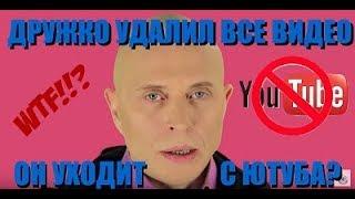 ДРУЖКО УХОДИТ С ЮТУБ? Druzhko Show УДАЛИЛ ВСЕ ВИДЕО на YouTube! ПОЧЕМУ!?