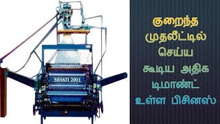 low investment business ideas in tamil - मुफ्त ऑनलाइन