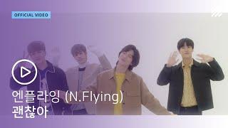 N.Flying - It's fine